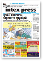 Intex-Press, 49 (780) 2009