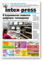 Intex-Press, 21 (805) 2010