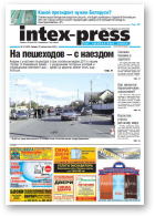 Intex-Press, 42 (826) 2010