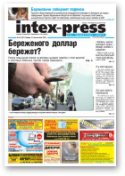 Intex-Press, 43 (827) 2010