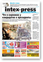 Intex-Press, 47 (831) 2010