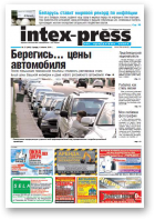 Intex-Press, 27 (863) 2011