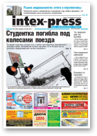 Intex-Press, 6 (842) 2011