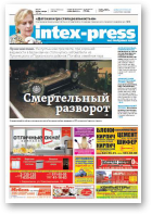 Intex-Press, 32 (1024) 2014