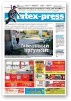 Intex-Press, 41 (1033) 2014