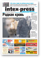 Intex-Press, 17 (853) 2011