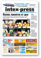 Intex-Press, 20 (856) 2011