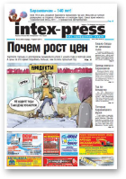 Intex-Press, 22 (858) 2011