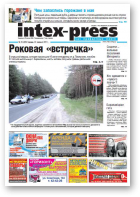 Intex-Press, 25 (861) 2011