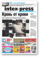 Intex-Press, 33 (869) 2011