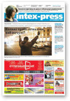 Intex-Press, 52 (992) 2013