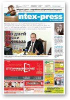 Intex-Press, 7 (999) 2014