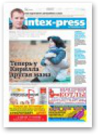 Intex-Press, 44 (1089) 2015