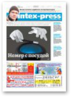 Intex-Press, 48 (1093) 2015