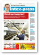 Intex-Press, 35 (1132) 2016